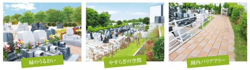 川口霊園かわぐちの杜の3つのおすすめポイント