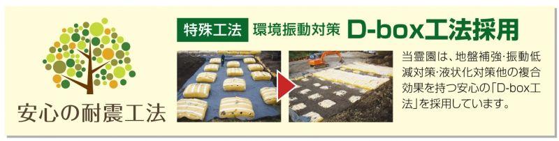 川口霊園かわぐちの杜の安心の耐震工法