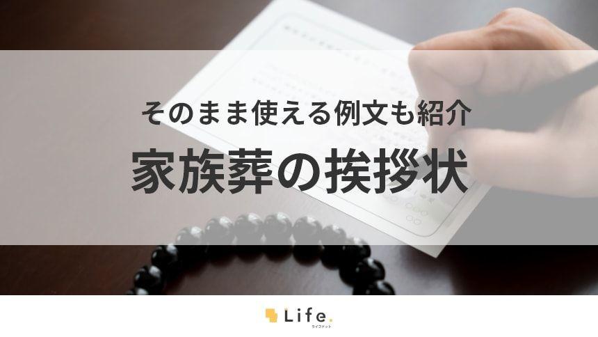 【家族葬 挨拶状】アイキャッチ