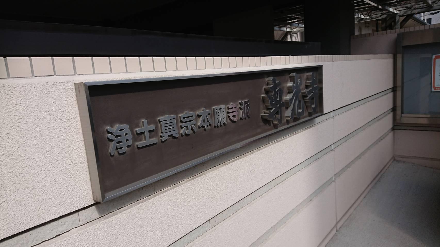 専光寺墓苑のお寺看板
