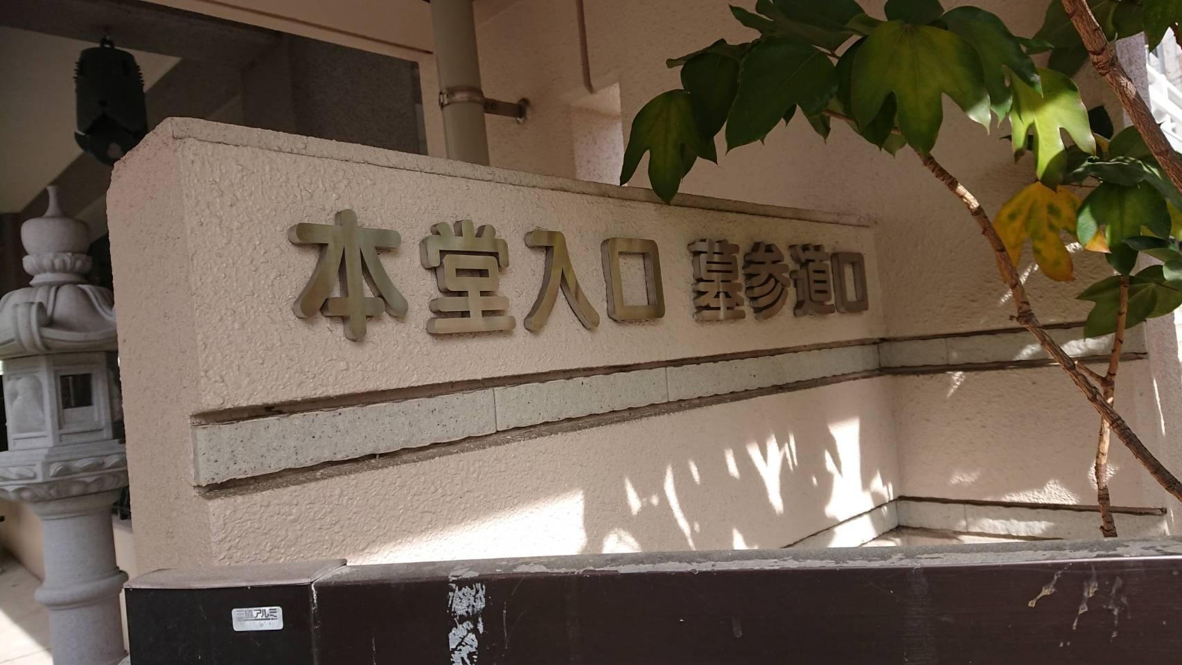 専光寺墓苑の霊園入り口