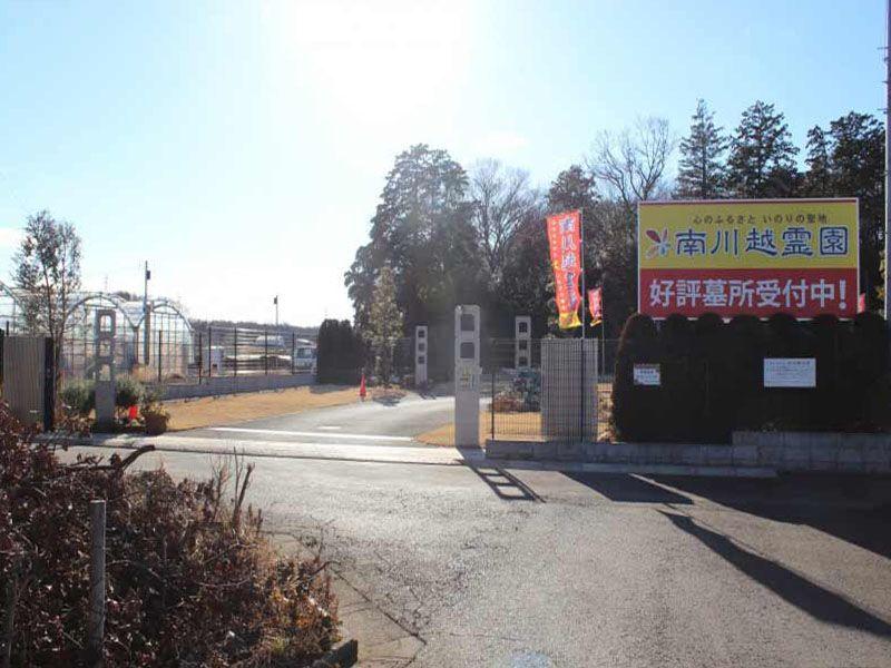南川越霊園 霊園入り口