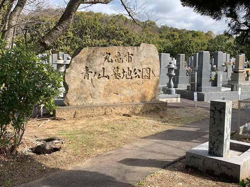 丸亀市営 青ノ山墓地公園