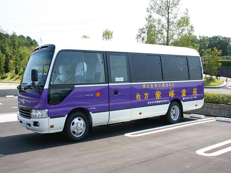 枚方紫峰霊苑 送迎バス