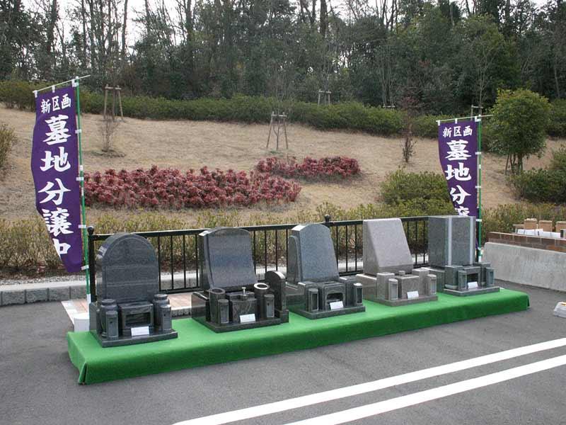 枚方紫峰霊苑 様々な墓石を用意
