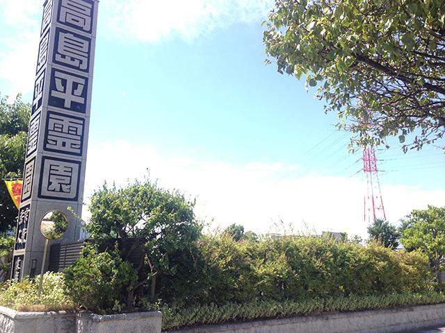 高島平霊園 入口の大きな看板
