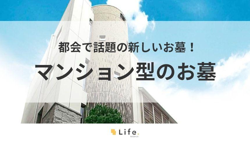 【お墓 マンション】アイキャッチ画像