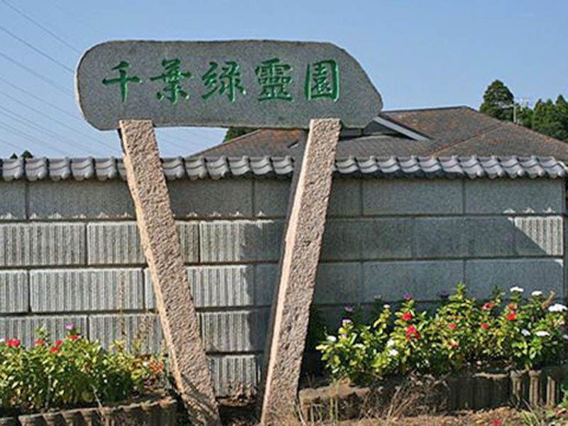 千葉緑霊園入口