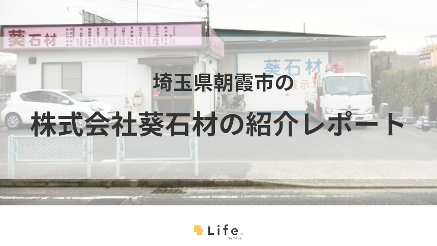 葵石材紹介記事のアイキャッチ