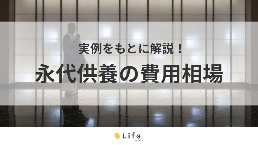 【永代供養 費用】アイキャッチ