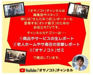 オヤノコトチャンネル