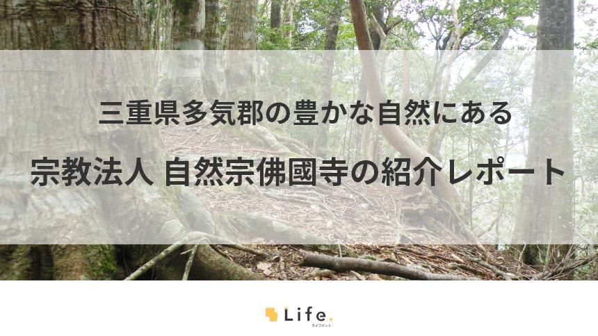 森を称える『宗教法人 自然宗佛國寺』のご紹介