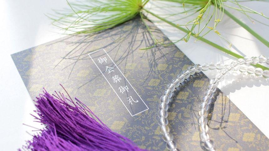 会葬礼状と数珠
