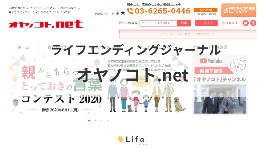 オヤノコトネット記事アイキャッチ
