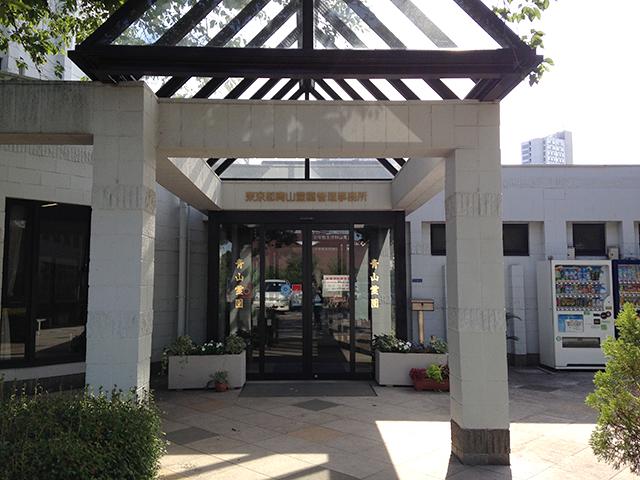 青山霊園の管理事務所