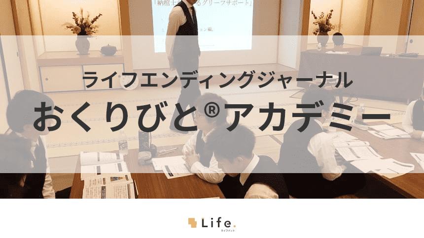 おくりびとアカデミーの記事アイキャッチ