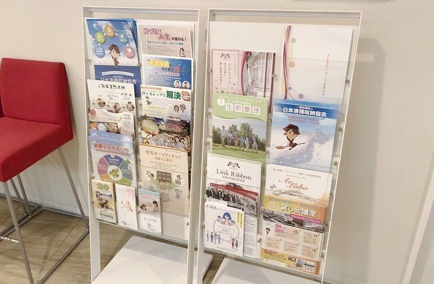 整理普及協会の本棚
