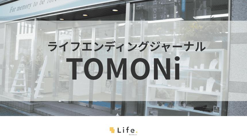 TOMONIの紹介記事アイキャッチ