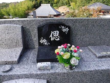 瑞應山祥雲寺 個別永代樹木葬