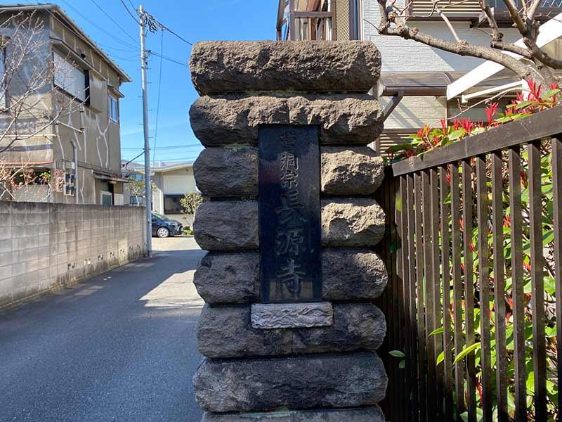 長源寺 入口看板