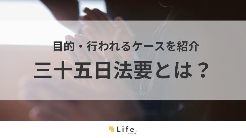 【三十五日】アイキャッチ