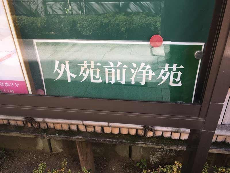 外苑前浄苑