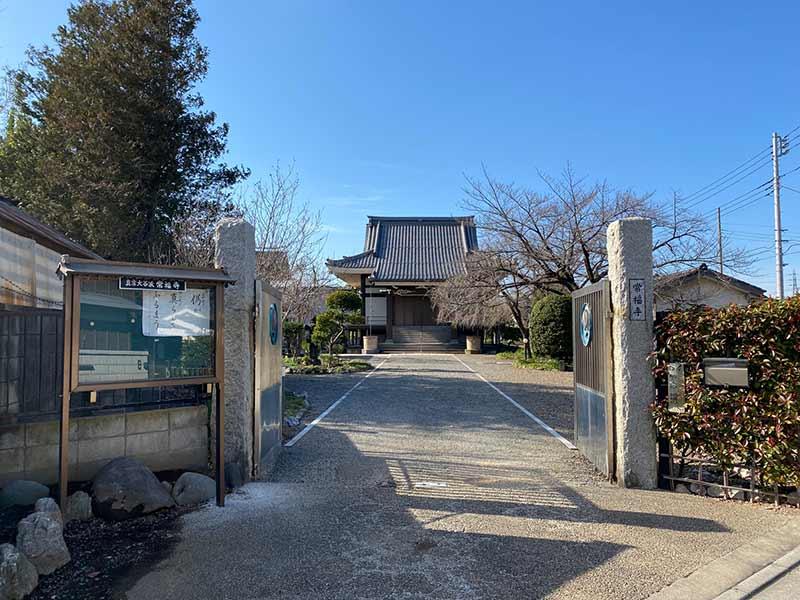 佛名山 常福寺