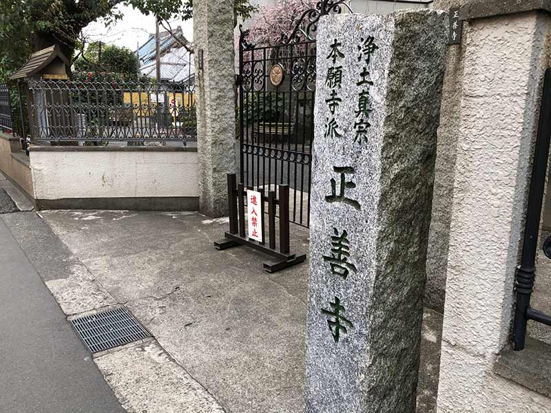 正善寺別院 仙川霊廟 立派な門構えのエントランス
