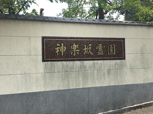 神楽坂霊園 カラフルな入口看板