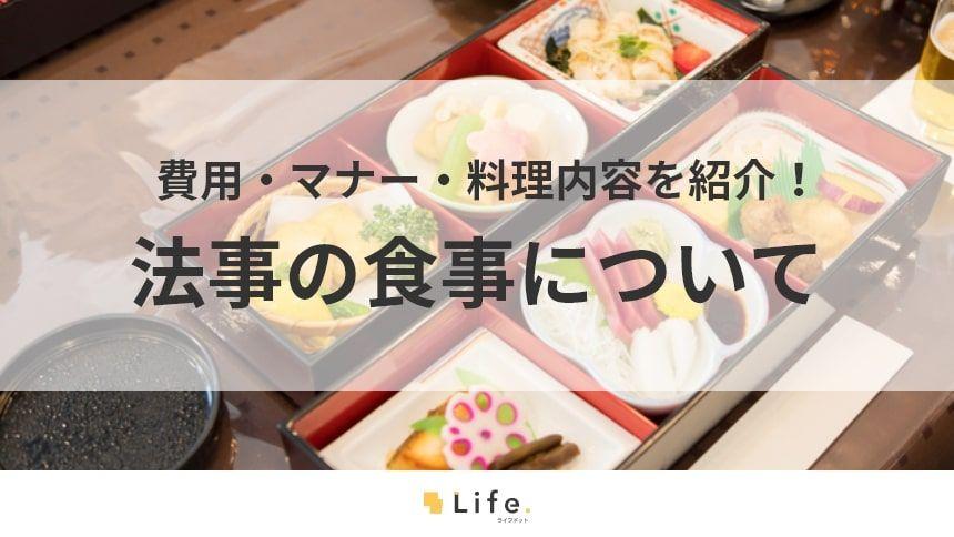 【法事 食事】アイキャッチ画像