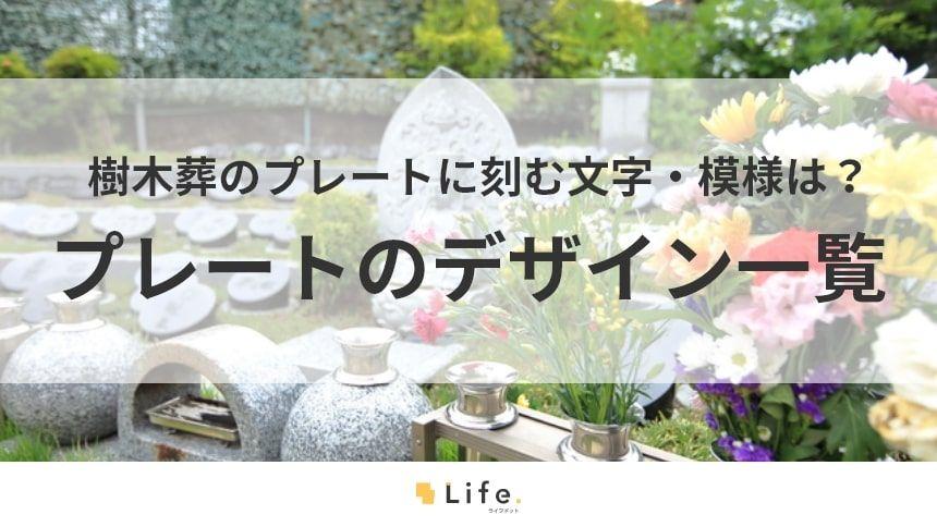 【樹木葬 プレート デザイン】アイキャッチ画像