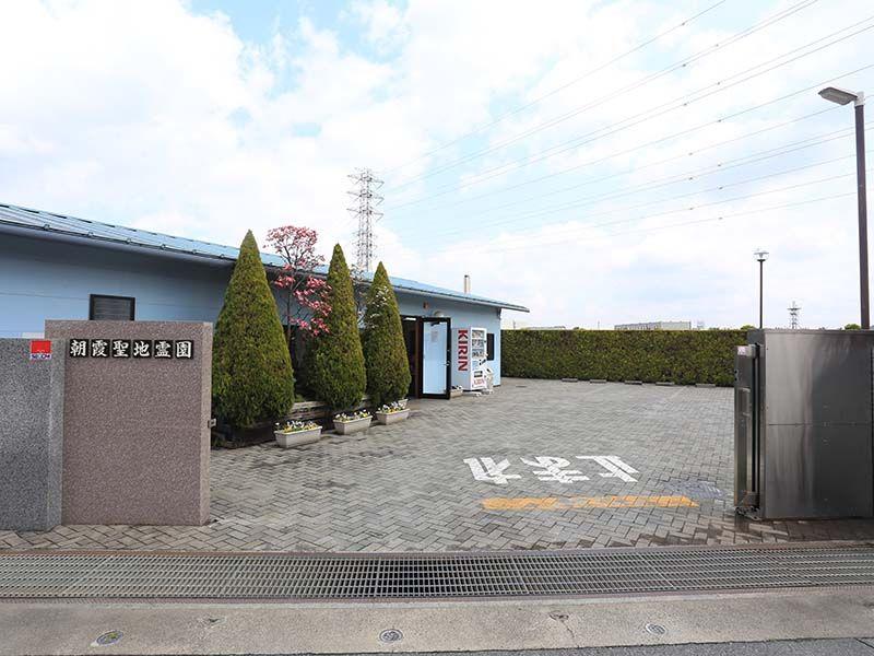 朝霞聖地霊園 駐車場入り口