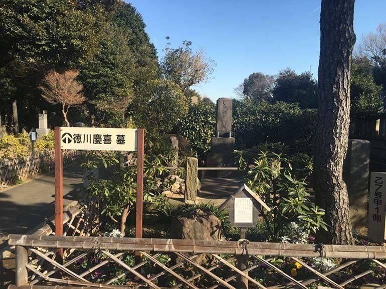 都立 谷中霊園 園内にある徳川慶喜の墓