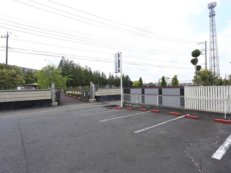 さくら聖地霊園 専用駐車場完備