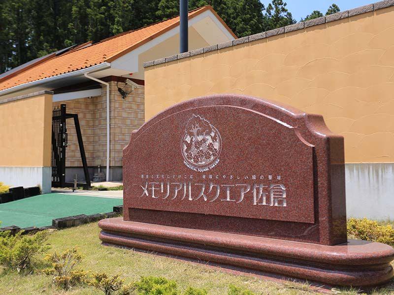 メモリアルスクエア佐倉 石の表札