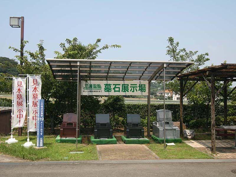 三浦霊園 墓石展示場