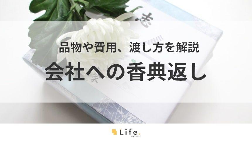 【香典返し 会社】