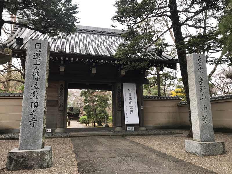 天台宗別格本山 中院墓苑 立派な門構えの入口