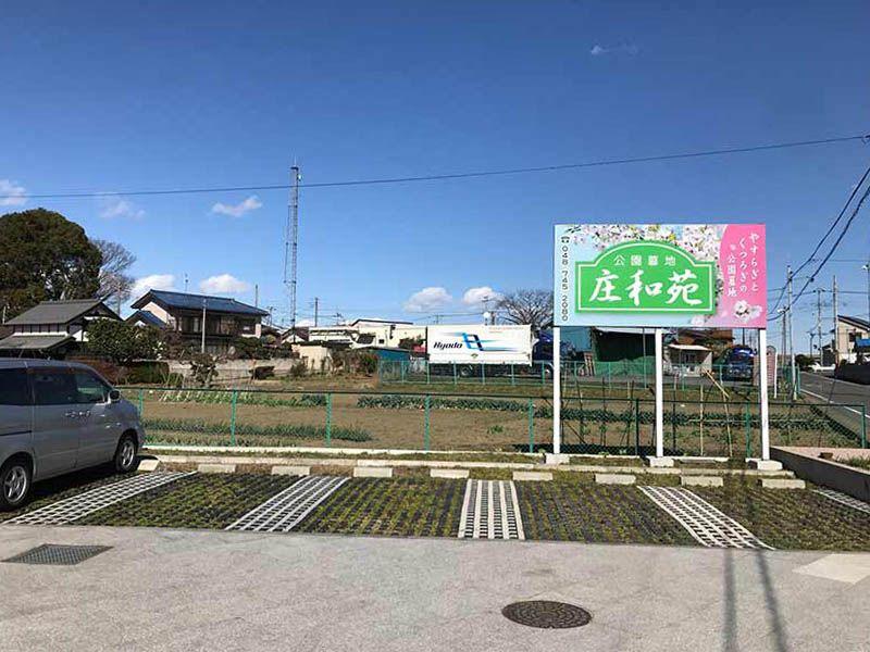 庄和苑 駐車場にも美しい植栽
