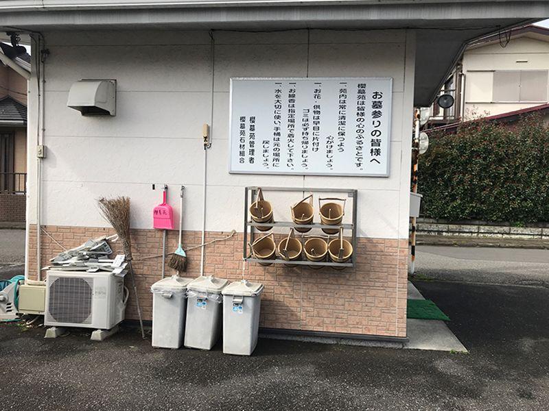 櫻墓苑 桶とゴミ捨て場