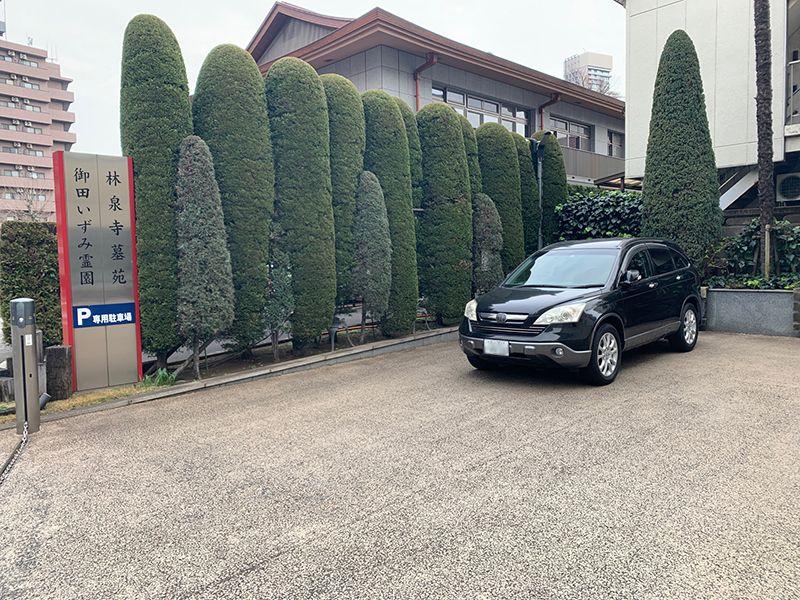 御田いずみ霊園 バリアフリー設計の駐車場
