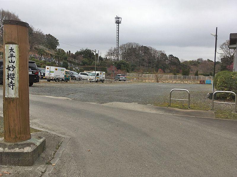 多摩さくら浄苑 広い駐車場