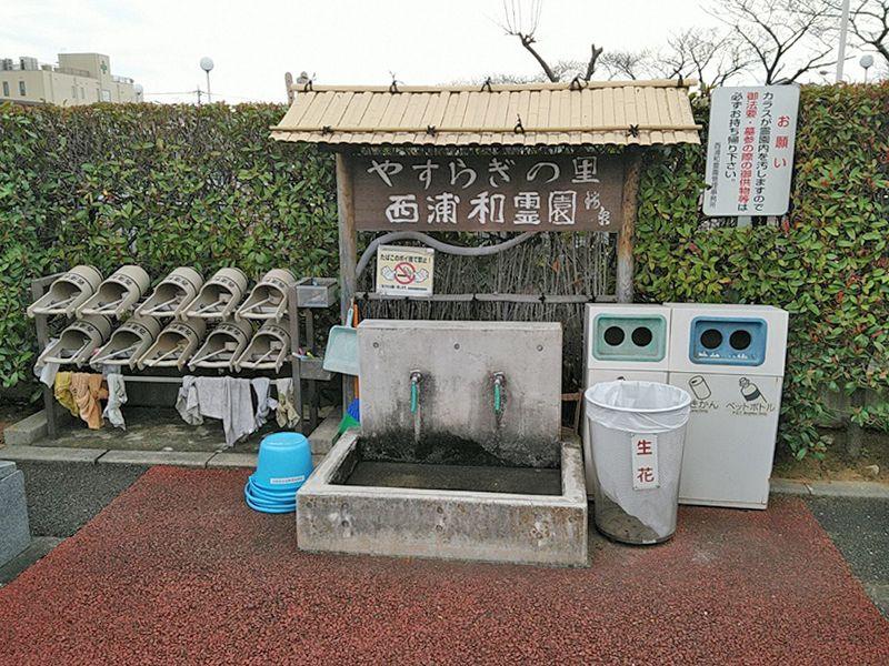 西浦和霊園 櫻聖陵 自由に使える参拝道具と水汲み場