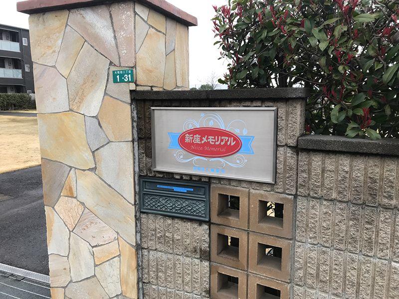 新座メモリアル 入り口にある案内板