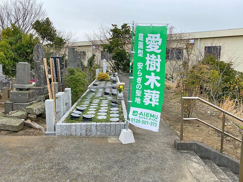 藤沢樹木葬墓地 樹木葬ののぼり旗