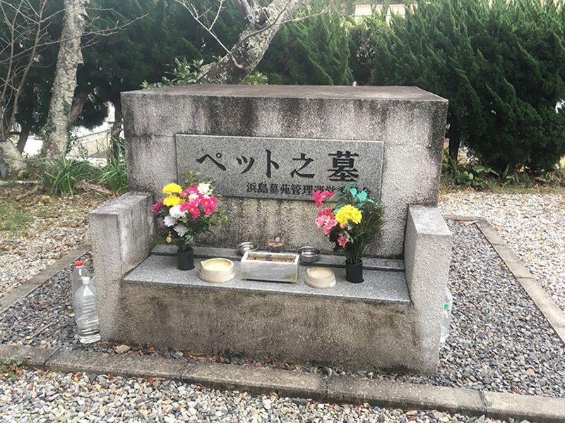 志摩市営 浜島墓苑