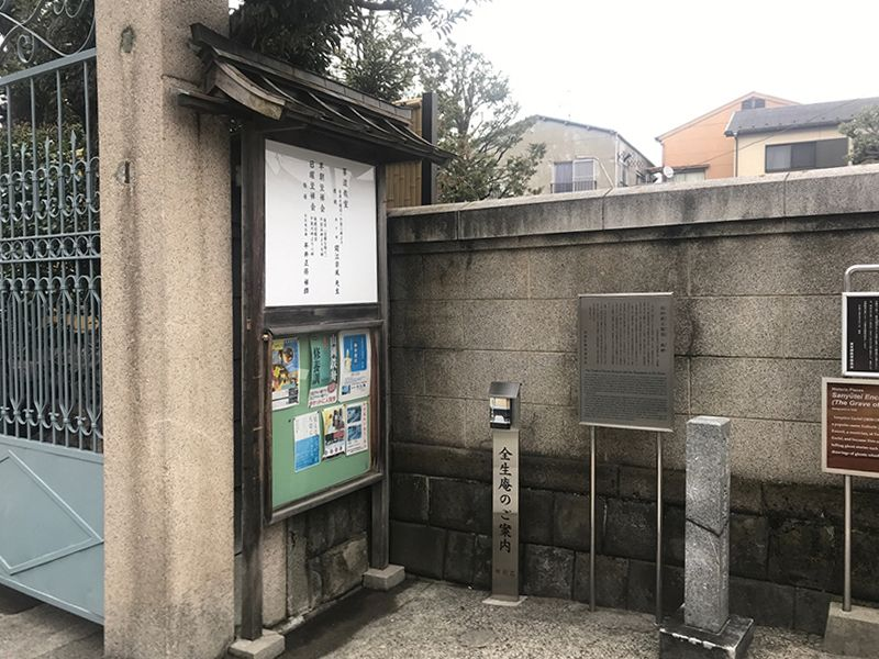全生庵 観音霊苑 (納骨堂) 入口の案内板