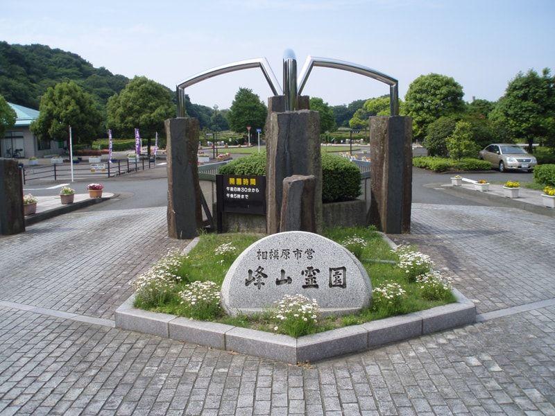 相模原市営 峰山霊園 入口