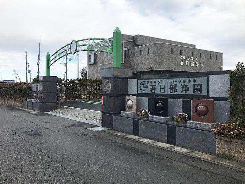 グリーンパーク春日部浄園 第2期 立派な門構えの入口