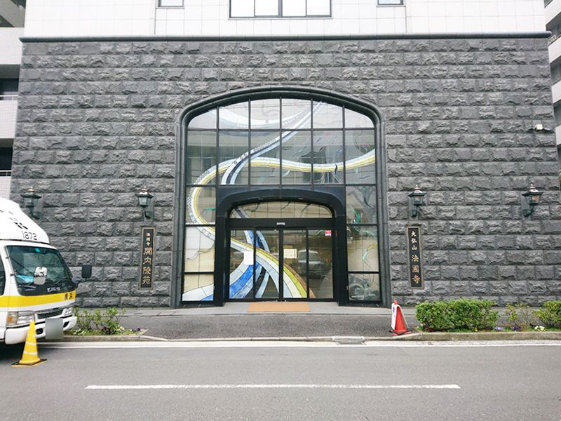 関内陵苑 陵苑入り口
